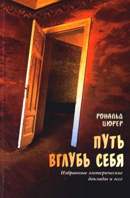 Weg nach Innen (in russischer Sprache)